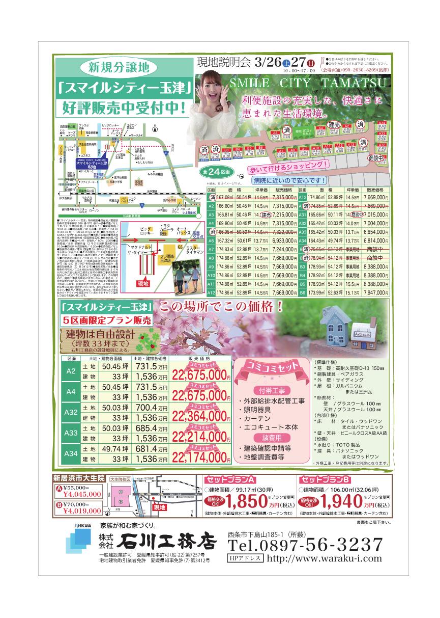 http://www.waraku-i.com/wp-content/uploads/2016/03/校正ウラ.png
