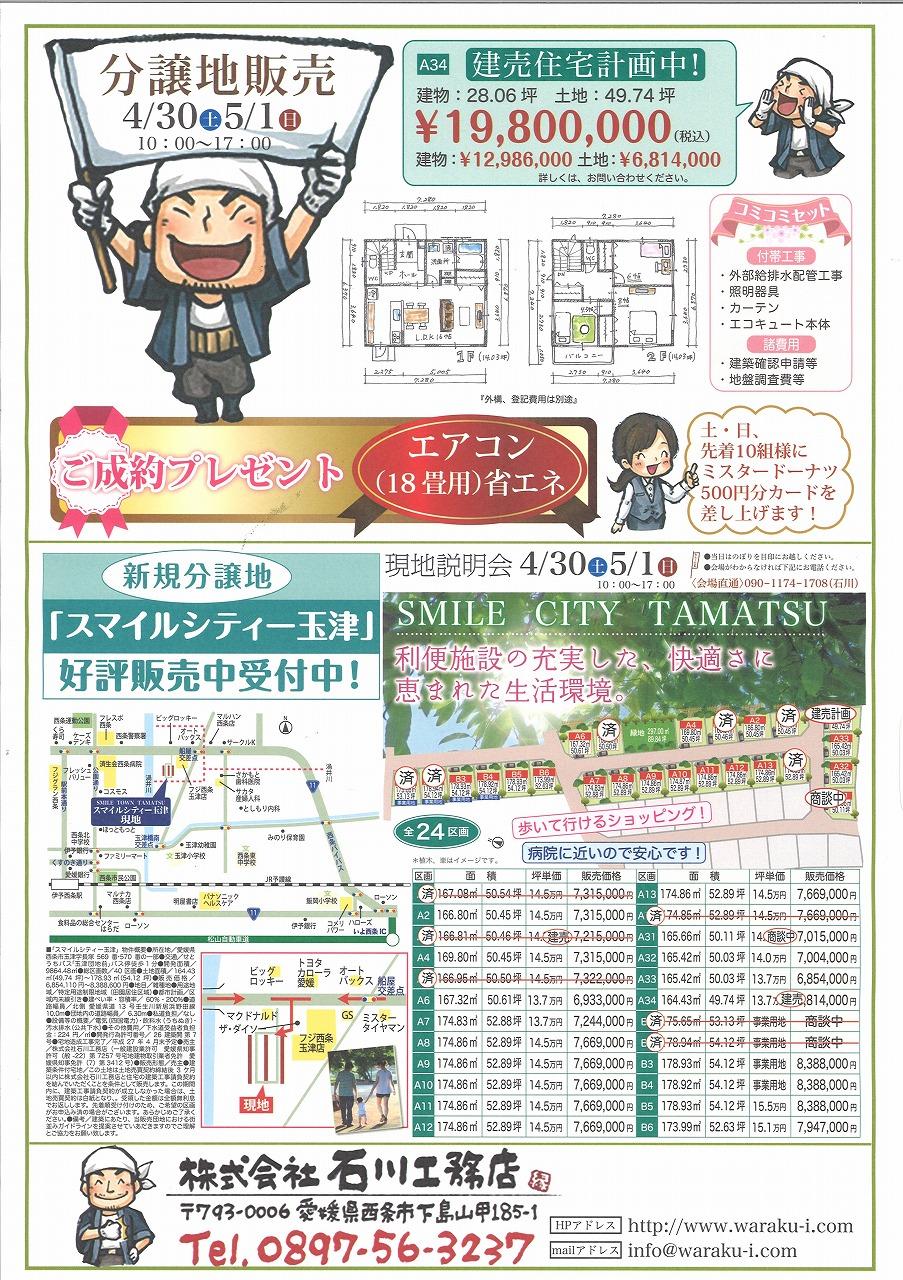 http://www.waraku-i.com/wp-content/uploads/2016/04/20160427172632_00001.jpg