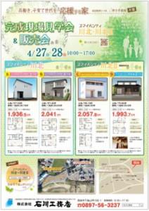 石川工務店 5月